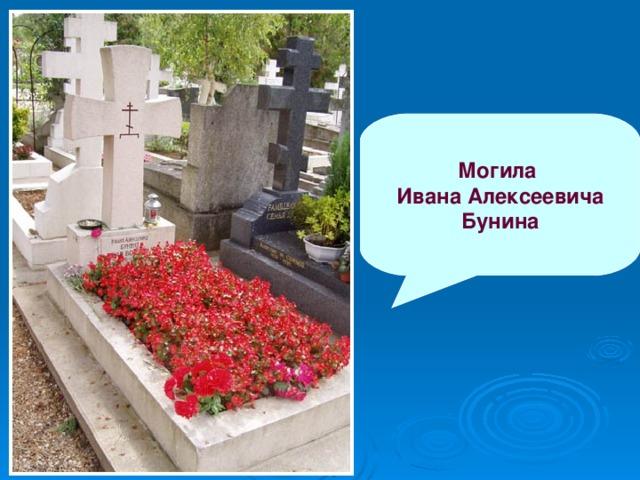 Могила Бунина Ивана Алексеевича
