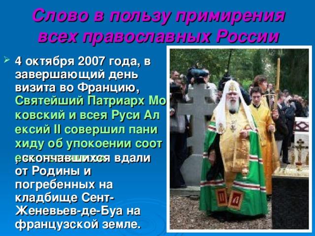 Слово в пользу примирения всех православных России