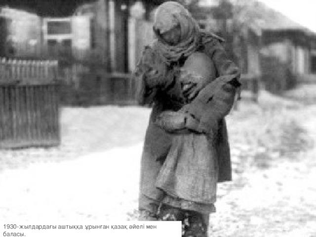 1930-жылдардағы аштыққа ұрынған қазақ әйелі мен баласы.