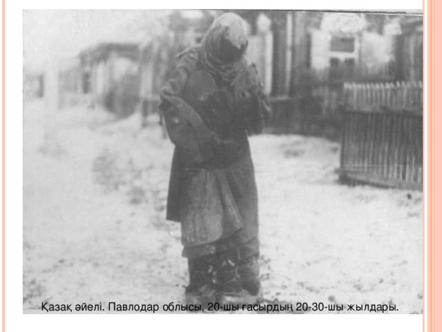 Қазақ әйелі. Павлодар облысы, 20-шы ғасырдың 20-30-шы жылдары.