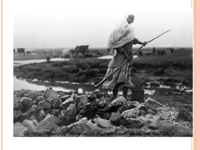 Су тасу.Павлодар облысы, 20-шы ғасырдың 20-30-шы жылдары