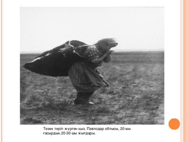 Тезек теріп жүрген қыз.Павлодар облысы, 20-шы ғасырдың 20-30-шы жылдары.