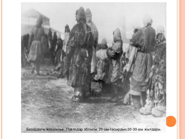 Базардағы жоқшылық.Павлодар облысы, 20-шы ғасырдың 20-30-шы жылдары.