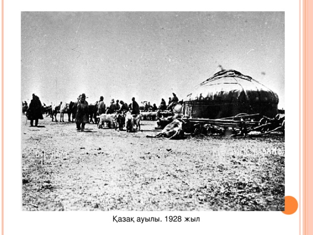 Қазақ ауылы. 1928 жыл