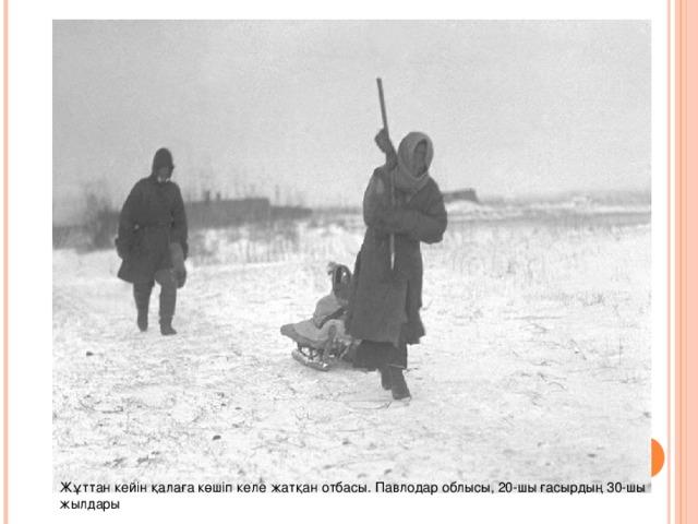 Жұттан кейін қалаға көшіп келе жатқан отбасы.Павлодар облысы, 20-шы ғасырдың 30-шы жылдары
