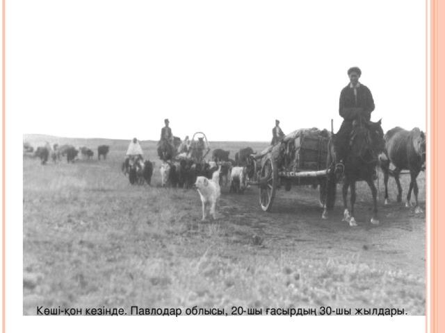 Көші-қон кезінде.Павлодар облысы, 20-шы ғасырдың 30-шы жылдары.