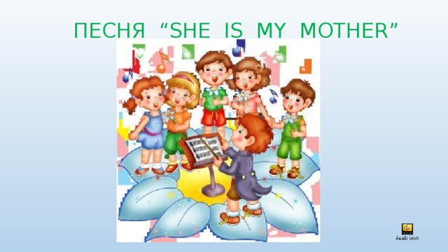 "ПЕСНЯ ""SHE IS MY MOTHER"""