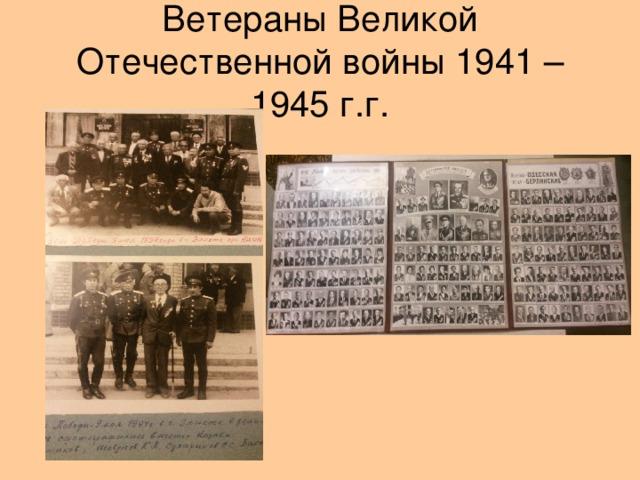 Ветераны Великой Отечественной войны 1941 – 1945 г.г.