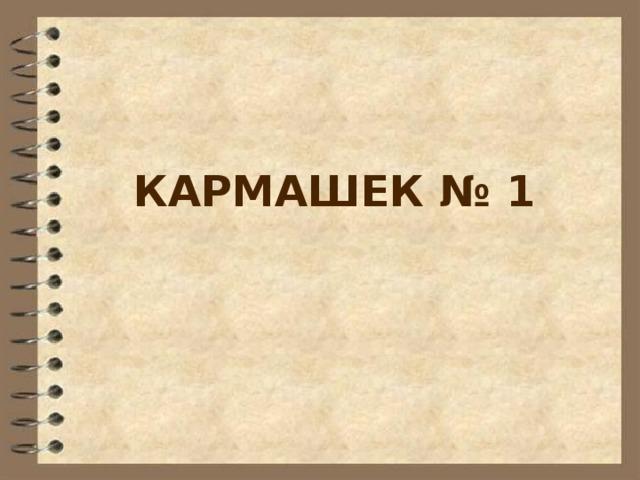КАРМАШЕК № 1