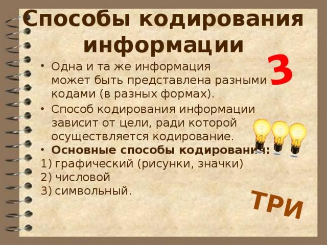 3 ТРИ Способы кодирования информации