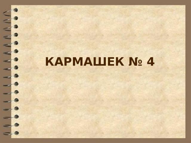 КАРМАШЕК № 4