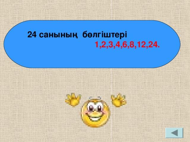 24 санының бөлгіштері   1,2,3,4,6,8,12,24.