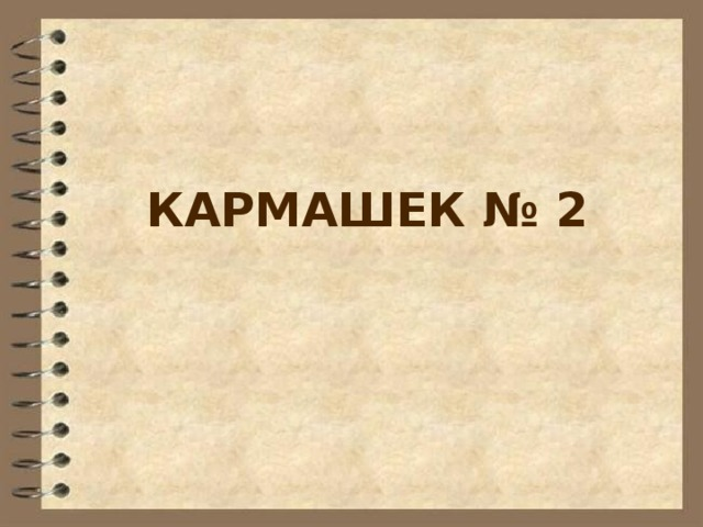 КАРМАШЕК № 2