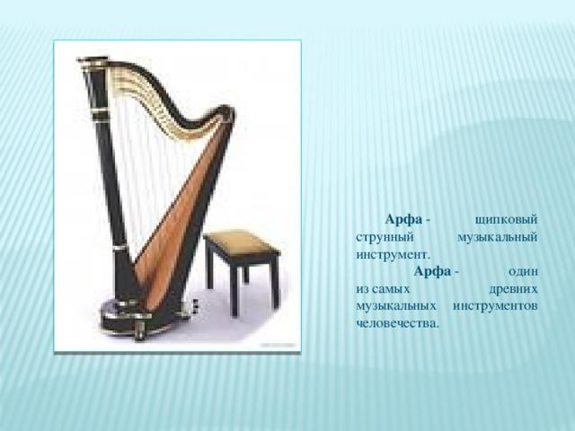Арфа - щипковый струнный музыкальный инструмент.  Арфа - один изсамых древних музыкальных инструментов человечества.