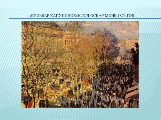 «Бульвар Капуцинок»Клод оскар Моне 1873 год