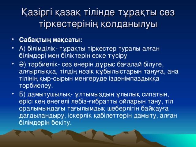 Қазіргі қазақ тілінде тұрақты сөз тіркестерінің қолданылуы