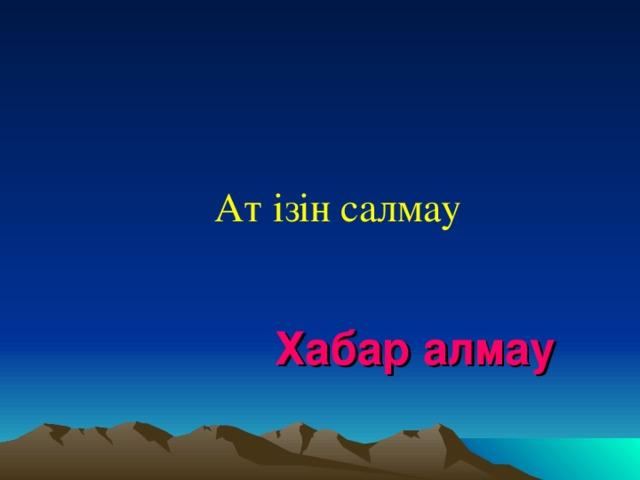 Ат ізін салмау Хабар алмау