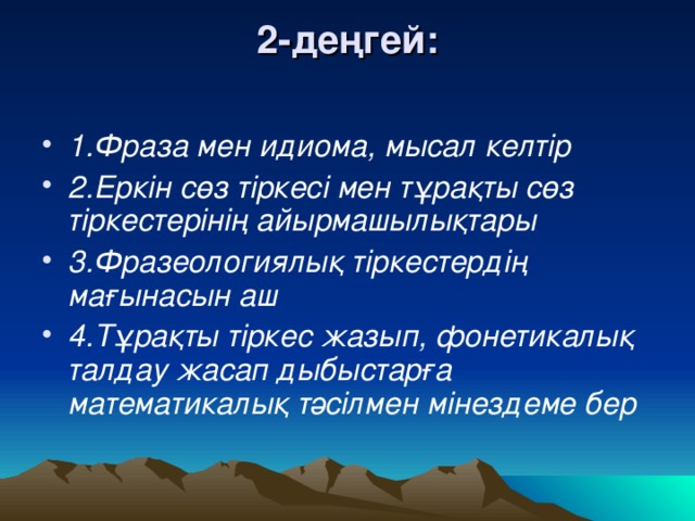 2-деңгей: