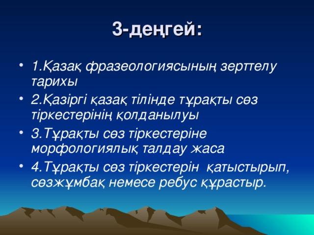3-деңгей: