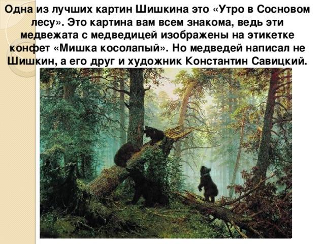 кассе прибавляются картинка и и шишкина утро в сосновом лесу рассказ времени