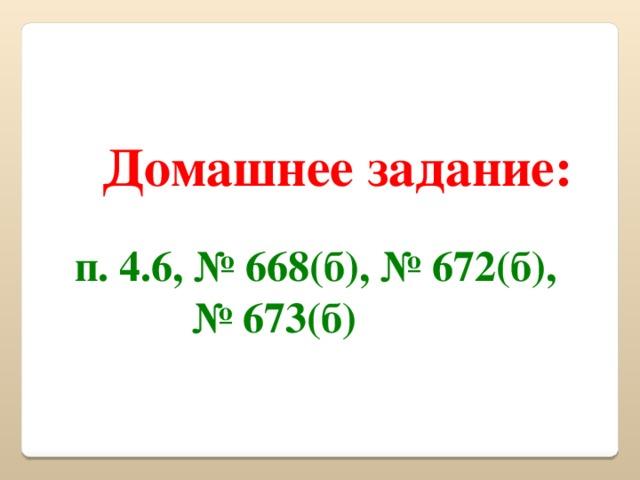 Домашнее задание: п. 4.6, № 668(б), № 672(б), № 673(б)