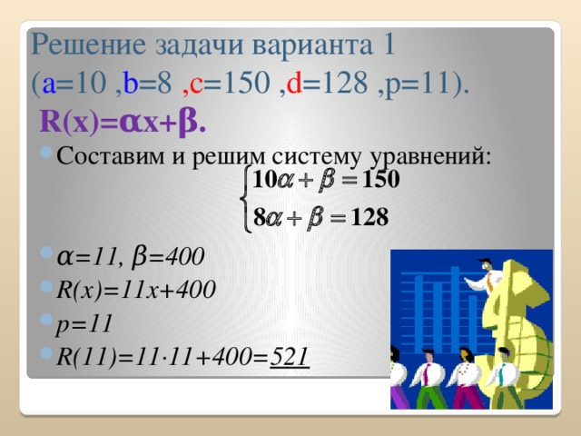 Решение задачи варианта 1  ( a =10 , b =8 ,c =150 , d =128 ,p=11).   R(x)=αx+β.