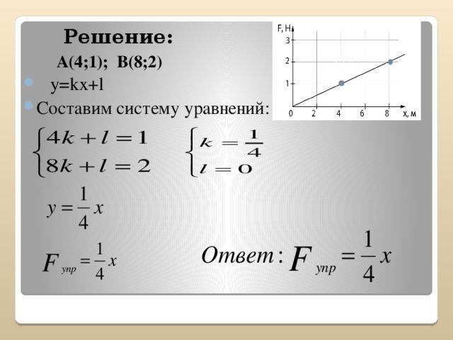 Решение:   А(4;1); В(8;2) В(8;2) A(4;1)