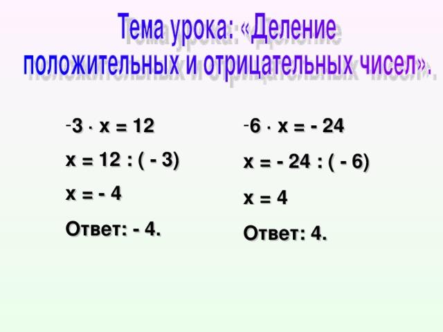 6 ∙ х = - 24 3 ∙ х = 12