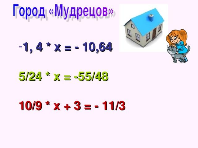 1, 4 * х = - 10,64
