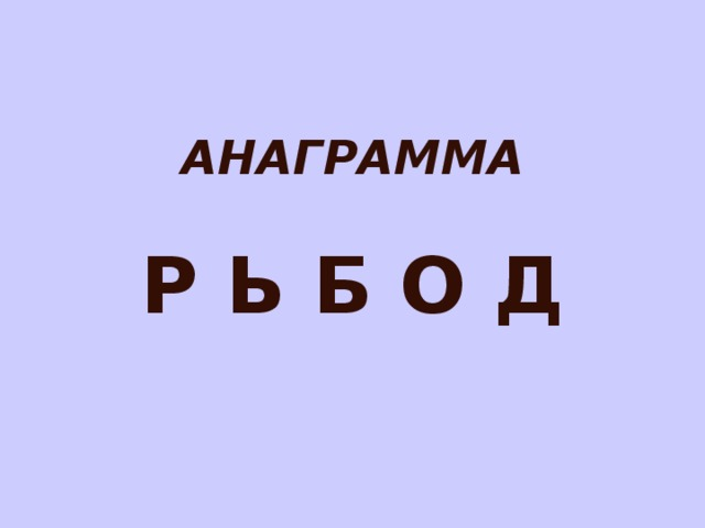 АНАГРАММА Р Ь Б О Д