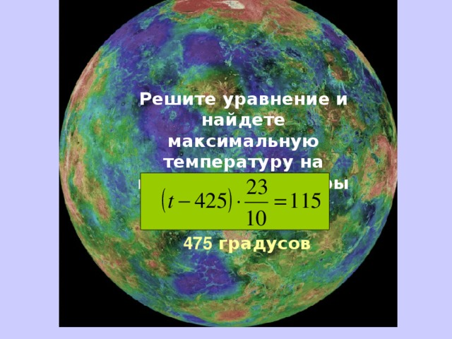 Решите уравнение и найдете максимальную температуру на поверхности Венеры 475 градусов