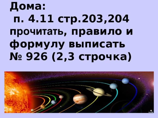 Дома:  п. 4.11 стр.203,204 п рочитать , правило и формулу выписать  № 926 (2,3 строчка)
