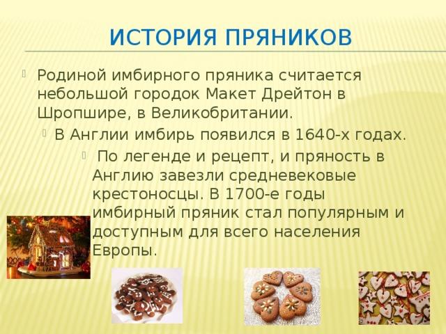 История пряников