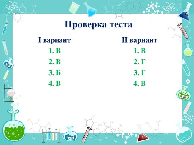 Проверка теста I вариант II вариант В В Б В В Г Г В