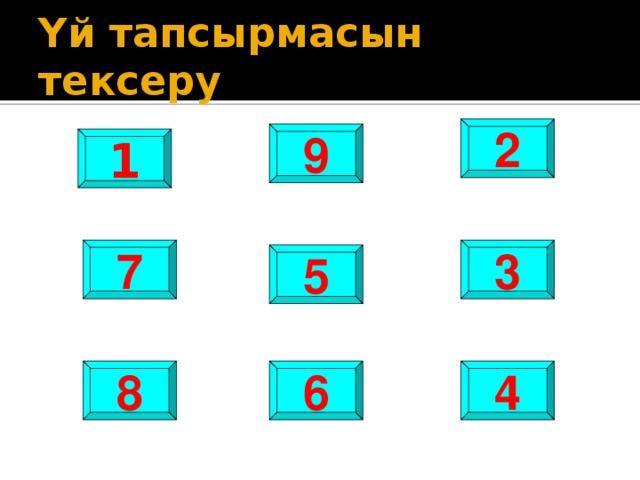 Үй тапсырмасын тексеру 2   9 1 3 7 5 4 8 6