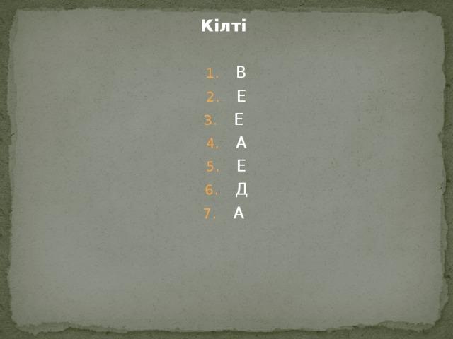 Кілті