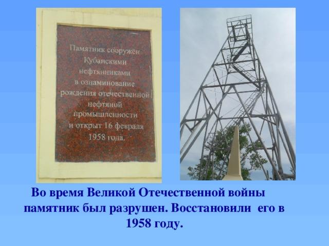 Во время Великой Отечественной войны памятник был разрушен. Восстановили его в 1958 году.