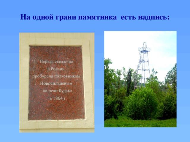 На одной грани памятника есть надпись: