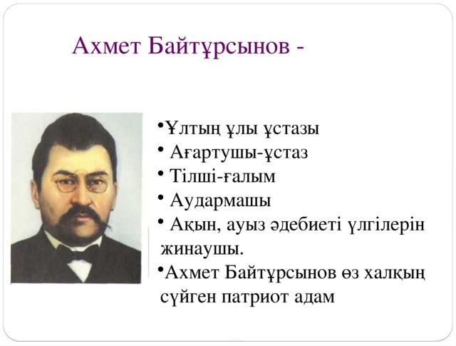 Ахмет Байтұрсынов -