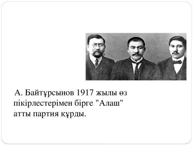 А. Байтұрсынов 1917 жылы өз пікірлестерімен бірге