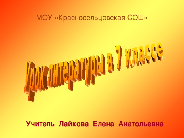 МОУ «Красносельцовская СОШ» Учитель Лайкова Елена Анатольевна