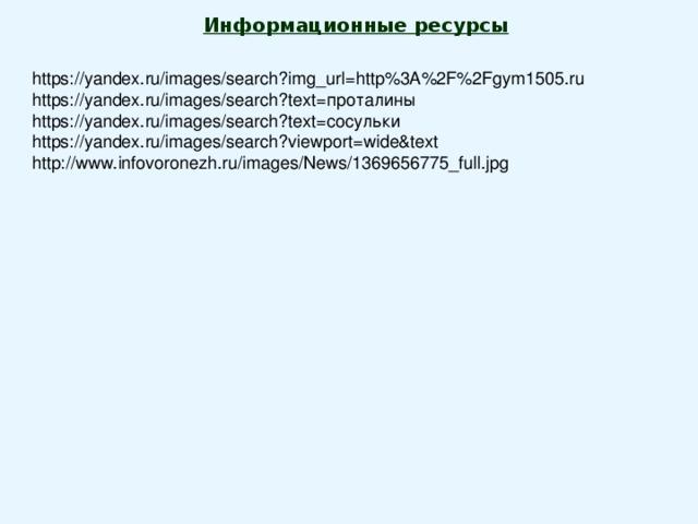 Информационные ресурсы https://yandex.ru/images/search?img_url=http%3A%2F%2Fgym1505.ru https://yandex.ru/images/search?text=проталины https://yandex.ru/images/search?text=сосульки https://yandex.ru/images/search?viewport=wide&text http://www.infovoronezh.ru/images/News/1369656775_full.jpg