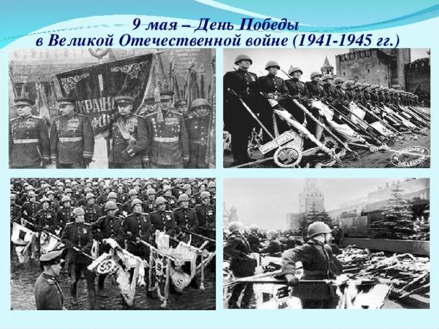 9 мая – День Победы  в Великой Отечественной войне (1941-1945 гг.)