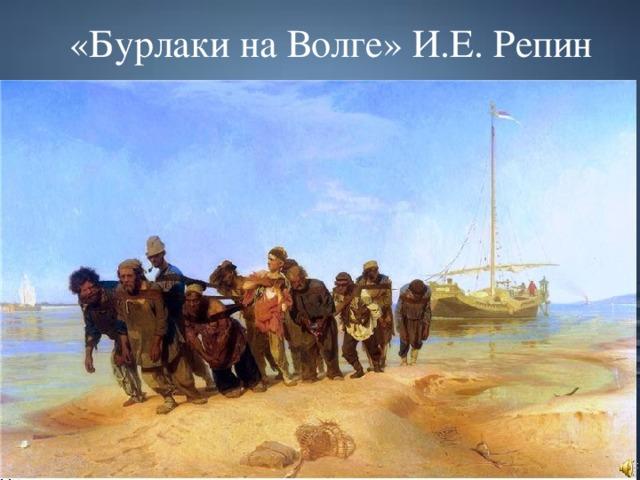 «Бурлаки на Волге» И.Е. Репин