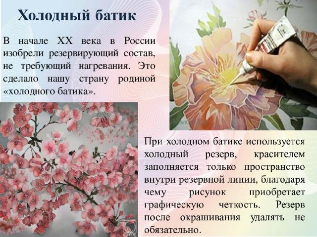В начале ХХ века в России изобрели резервирующий состав, не требующий нагревания. Это сделало нашу страну родиной «холодного батика».