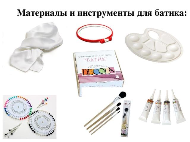 Материалы и инструменты для батика: