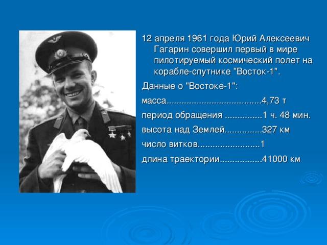 12 апреля 1961 года Юрий Алексеевич Гагарин совершил первый в мире пилотируемый космический полет на корабле-спутнике