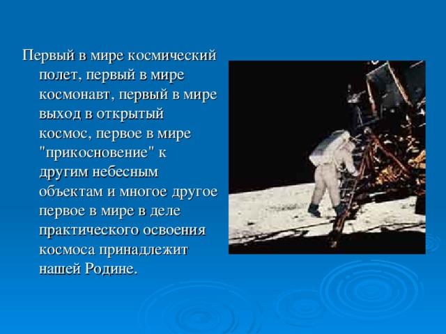 Первый в мире космический полет, первый в мире космонавт, первый в мире выход в открытый космос, первое в мире