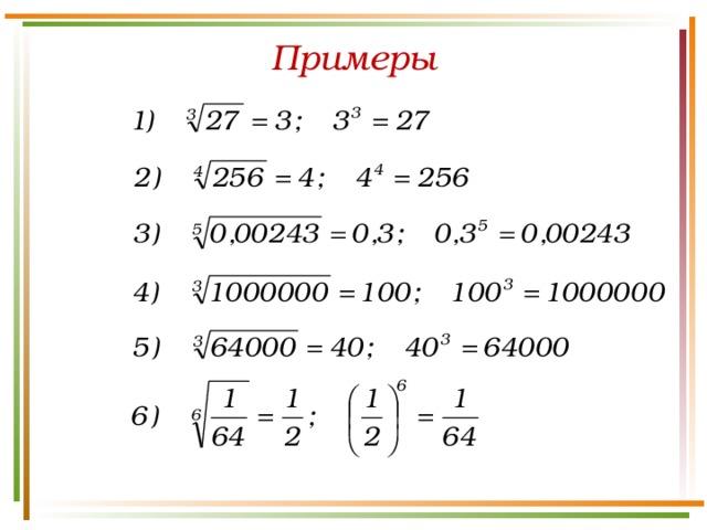 Решение задач по математике корни и степени решение проблемных задач на уроках обж