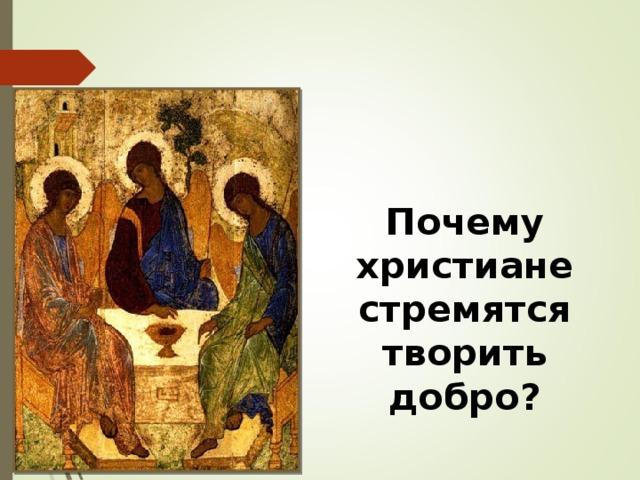 Почему христиане стремятся творить добро?